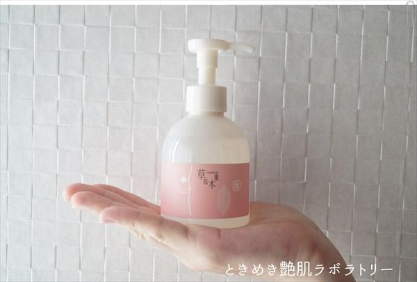 洗顔うるおい水
